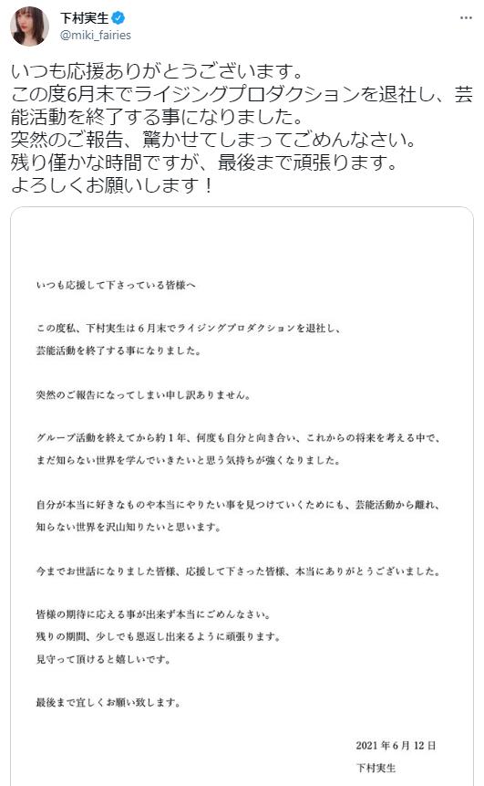 下村実生 ツイッター