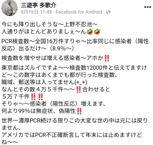 三遊亭多歌介 SNS