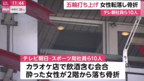 テレ朝社員 ニュース