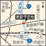 武庫川新駅が橋の上にできる?開業はいつ?[阪急電鉄神戸線]